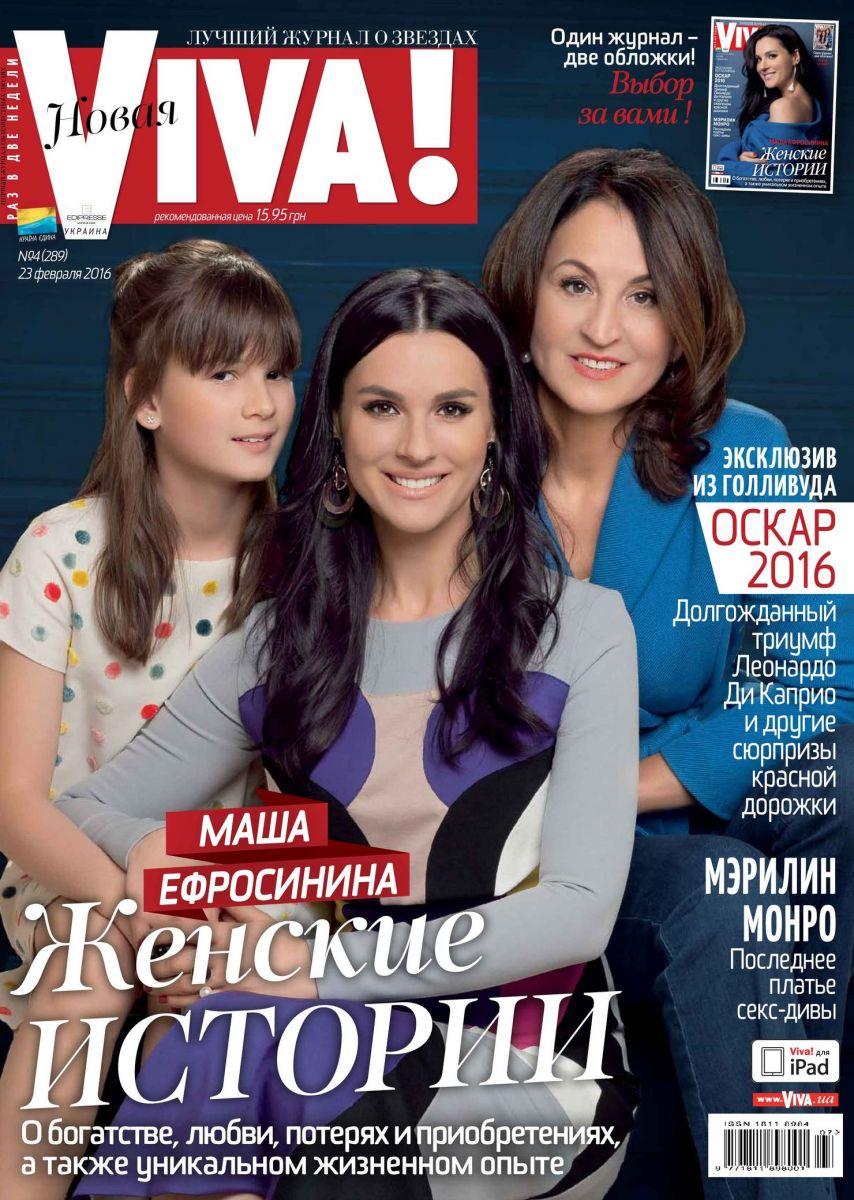 Маша Ефросинина снялась в фотосессии с дочерью и мамой