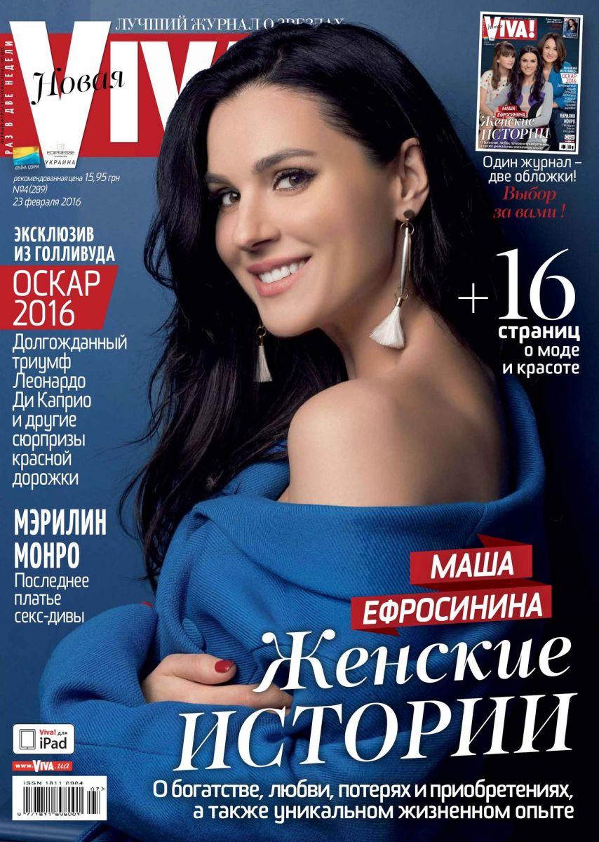 Маша Ефросинина на обложке журнала Viva!