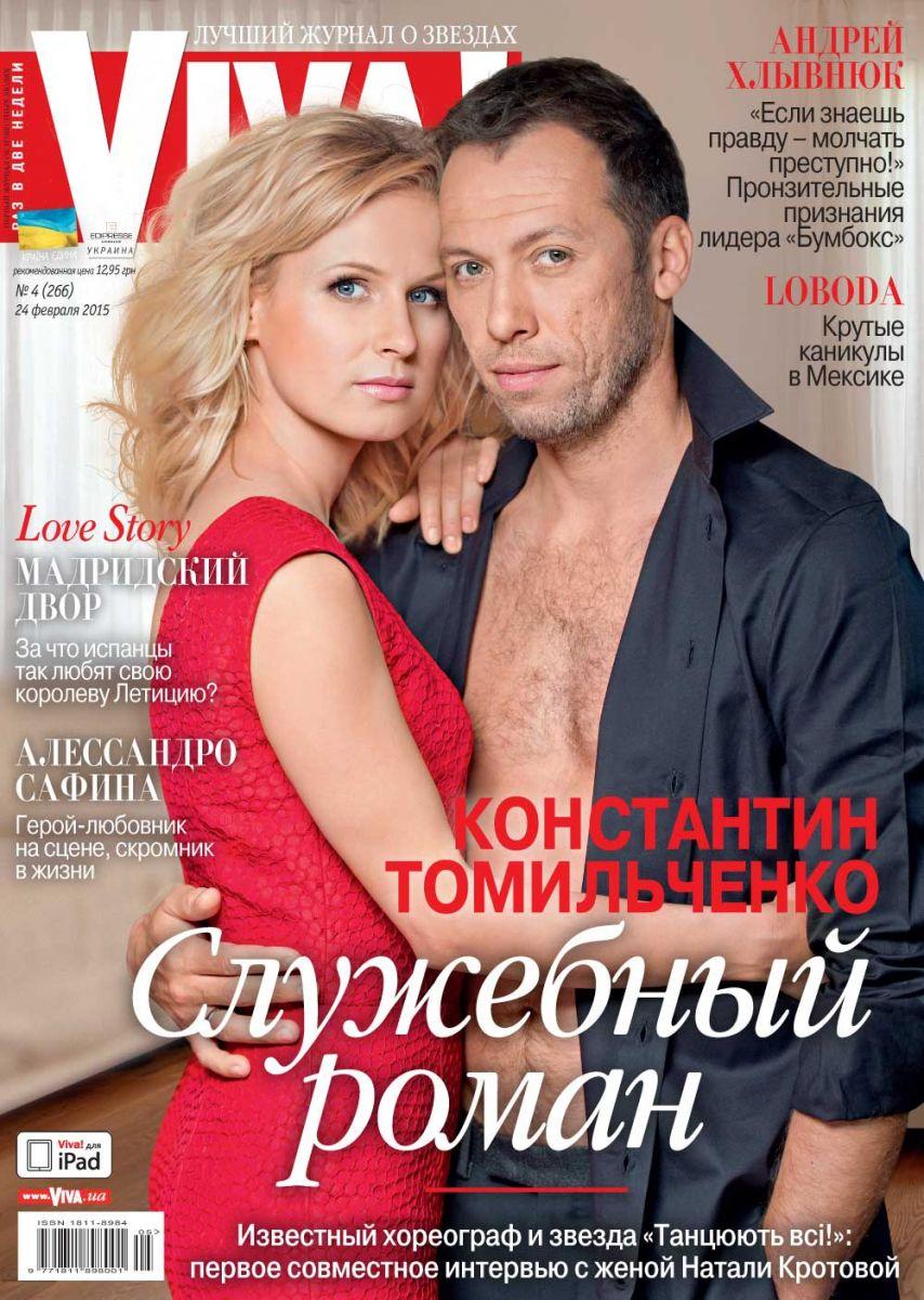 Звезда Танцюють всі! и Україна має талант Константин Томильченко знакомит с женой: эксклюзив Viva!