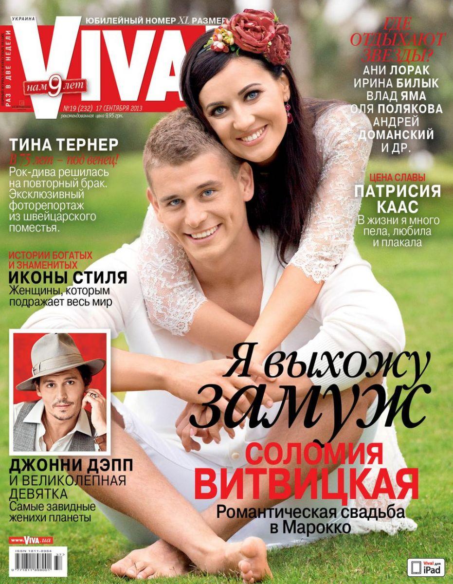 Соломия Витвицкая выходит замуж свадьба viva фото