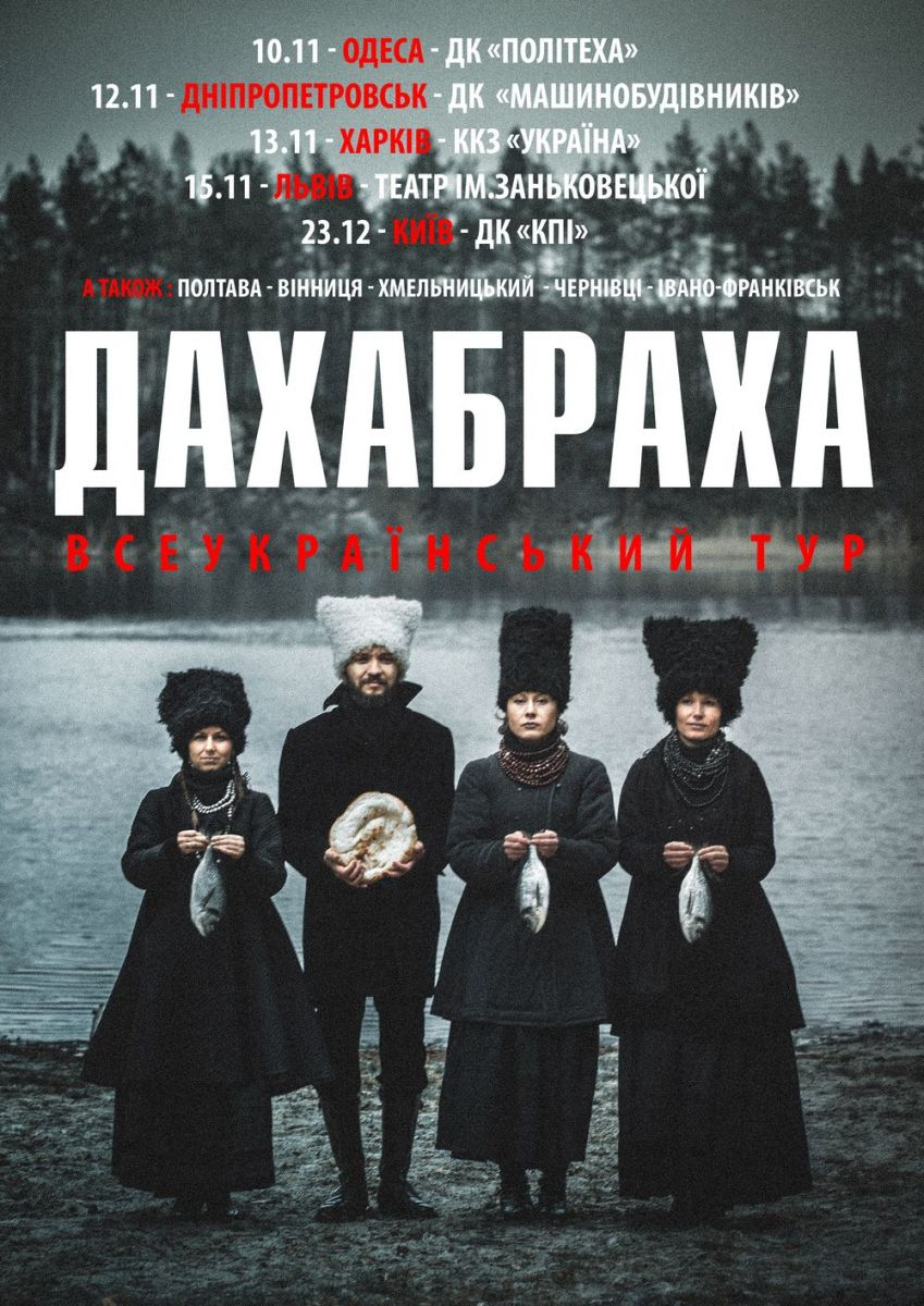 ДахаБраха отправляется в концертный тур по Украине