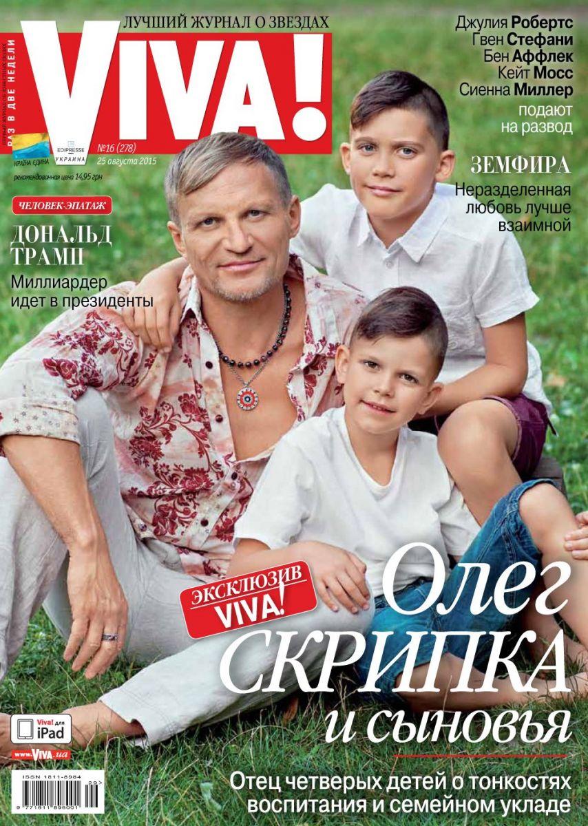 Олег Скрипка и его сыновья на обложке журнала Viva!