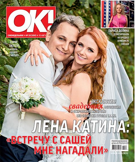 лена катина вышла замуж фото