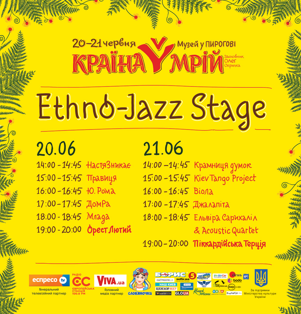 http://img.viva.ua/pictures/uploads/images/ethno-jazz%20stage.jpg