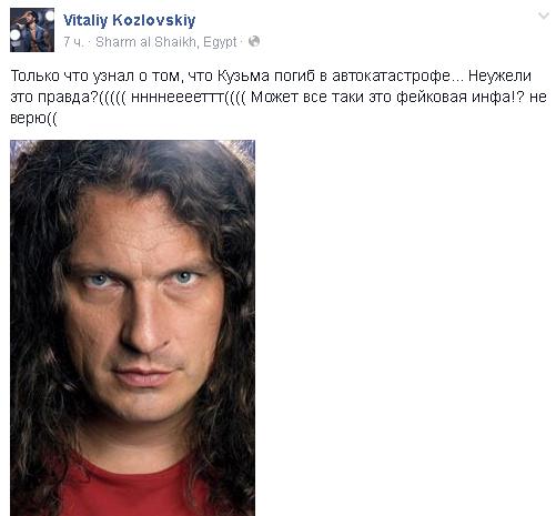 Виталий Козловский о смерти Кузьмы Скрябина