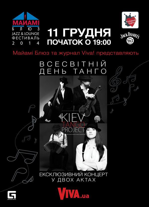 Всемирный день танго с участием знаменитого Kiev Tango Project
