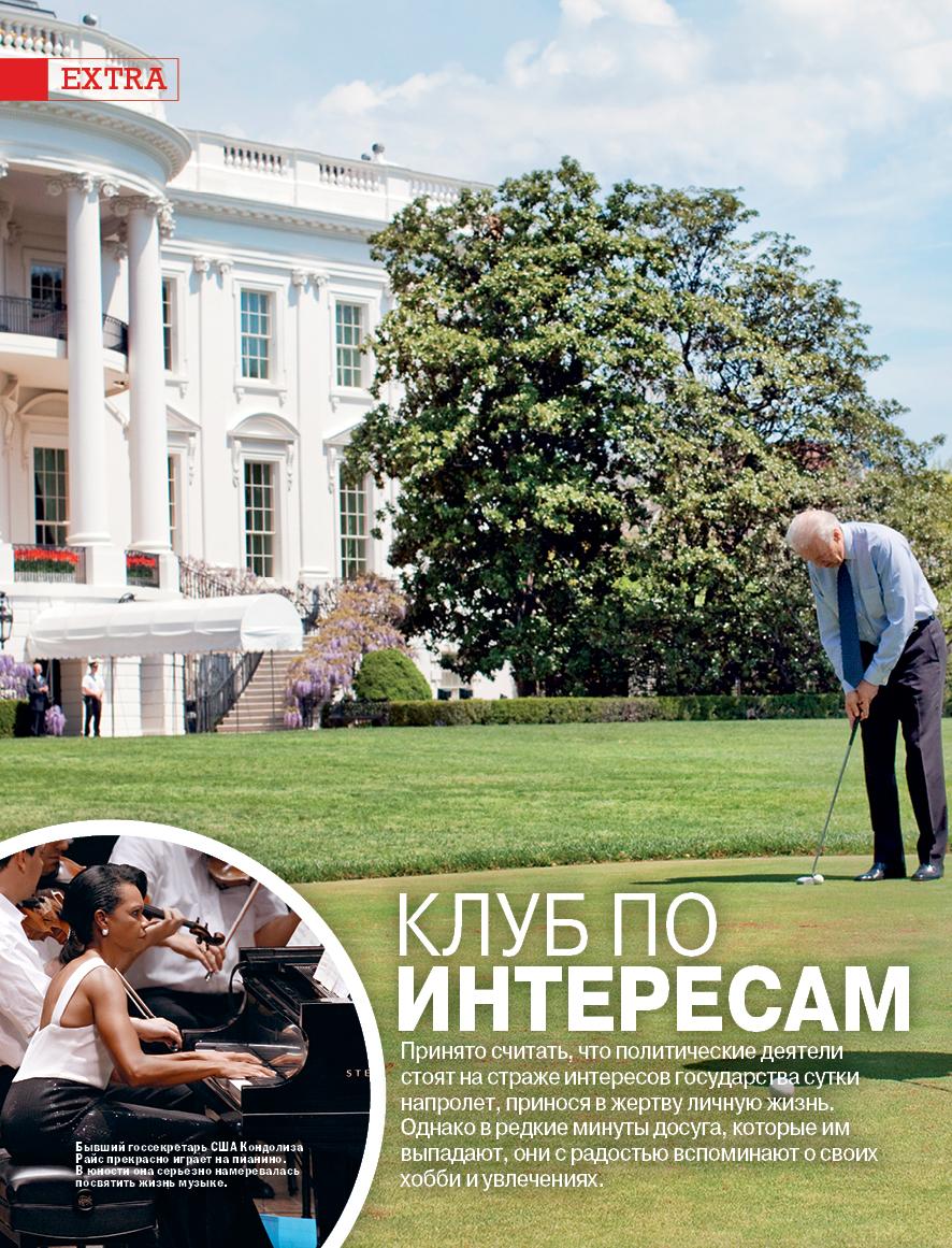 Хобби политиков: чем увлекаются Ангела Меркель, Барак Обама, Александр Лукашенко и Николя Саркози