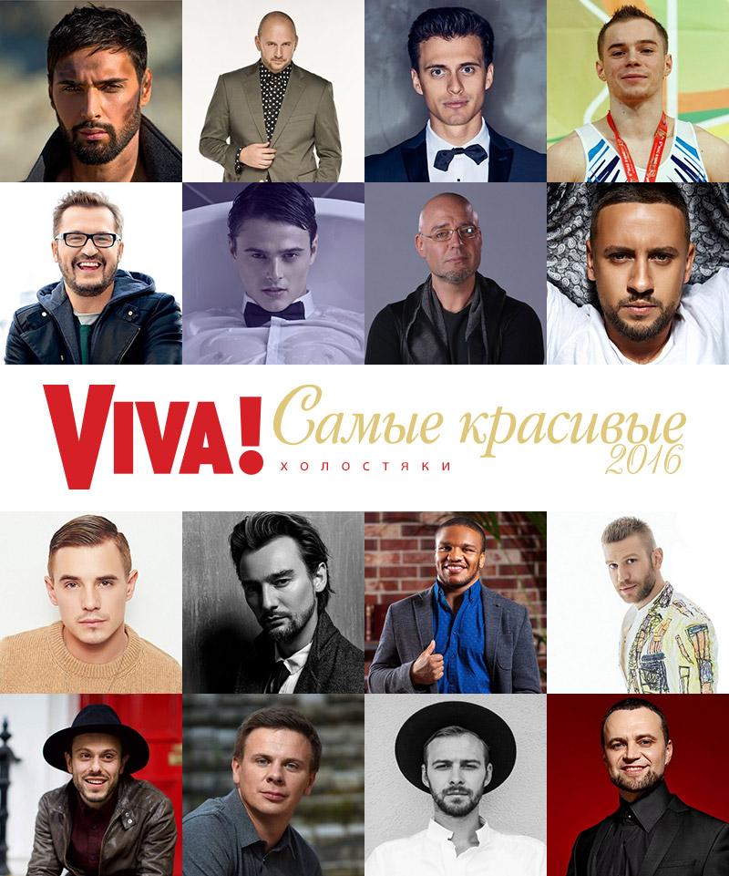 Холостяки в номинации Viva! Самые красивые-2016