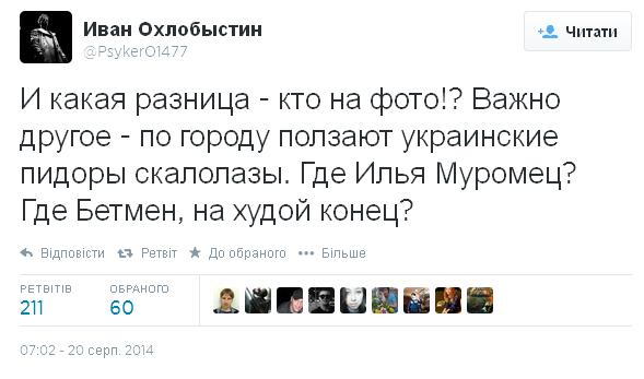 Иван Охлобыстин покрыл матом человека, вывесившего в Москве украинский флаг
