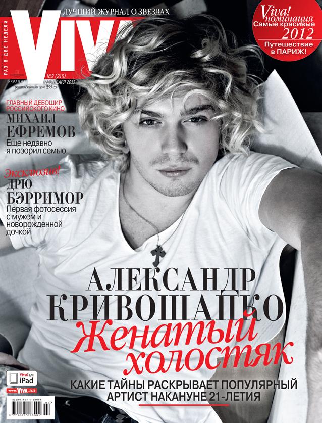 Александр Кривошапко журнал Viva!