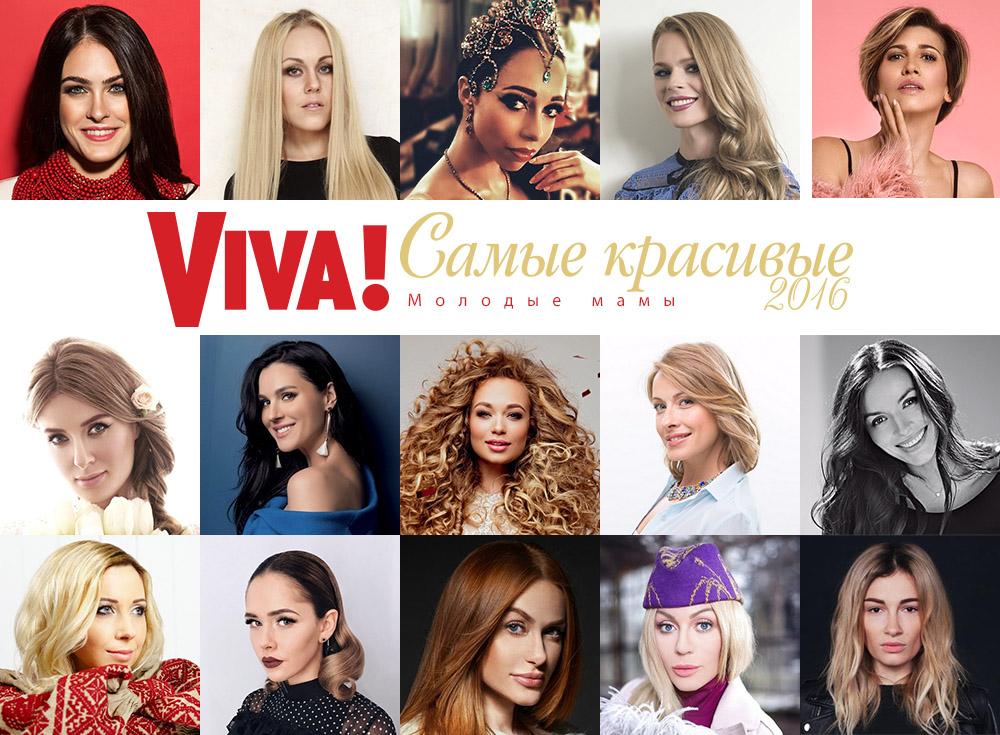 """Молодые мамы в номинации """"Viva! Самые красивые-2016"""""""
