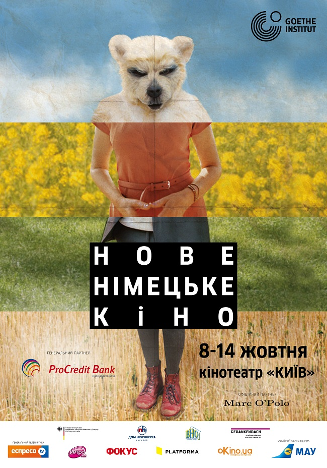 """В Украине пройдет 21-й фестиваль """"Новое немецкое кино"""""""