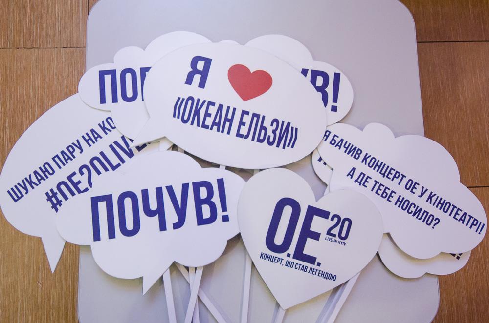премьера фильма OE.20 LIVE IN KYIV