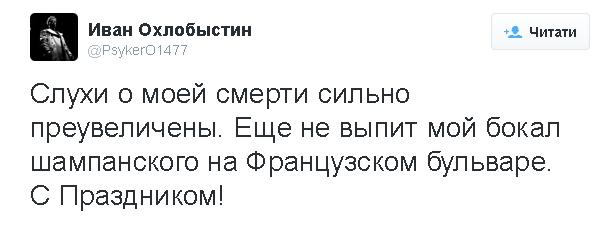 Иван Охлобыстин не умер