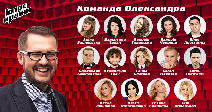 Голос країни 5 - участники команды Александра Пономарева