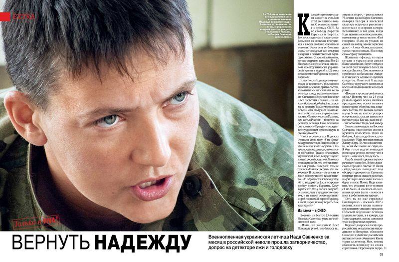 Надежда Савченко, фото из личного архива