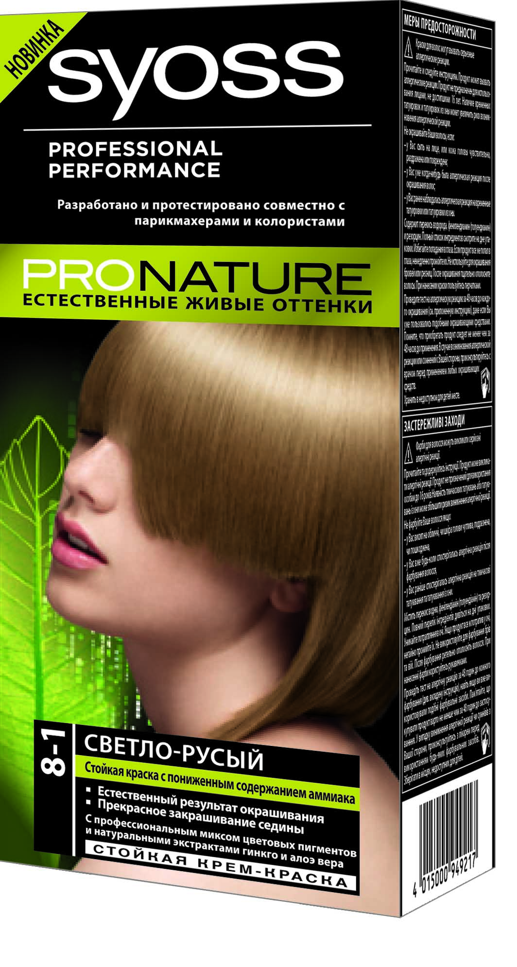 Краски для волос syoss палитра цветов фото
