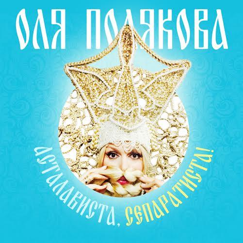 Оля Полякова рассказала о сути своего хита Асталависта, сепаратиста