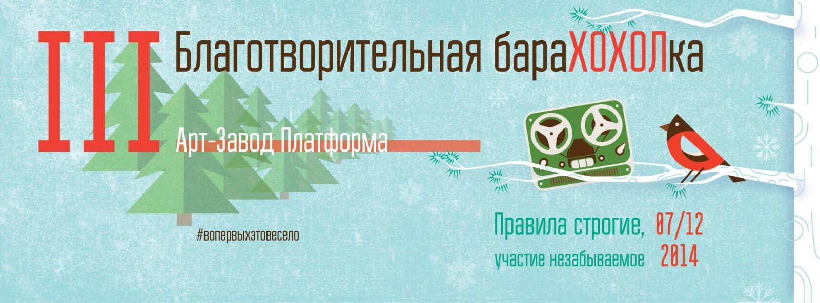 барахолка в Киеве The New Old Barakholka