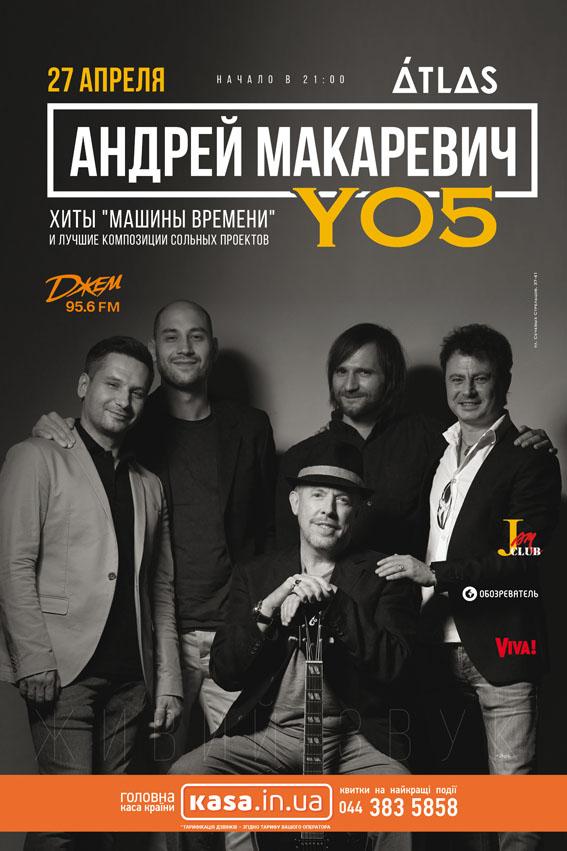 Андрей Макаревич сыграет в Киеве уникальный джазовый концерт