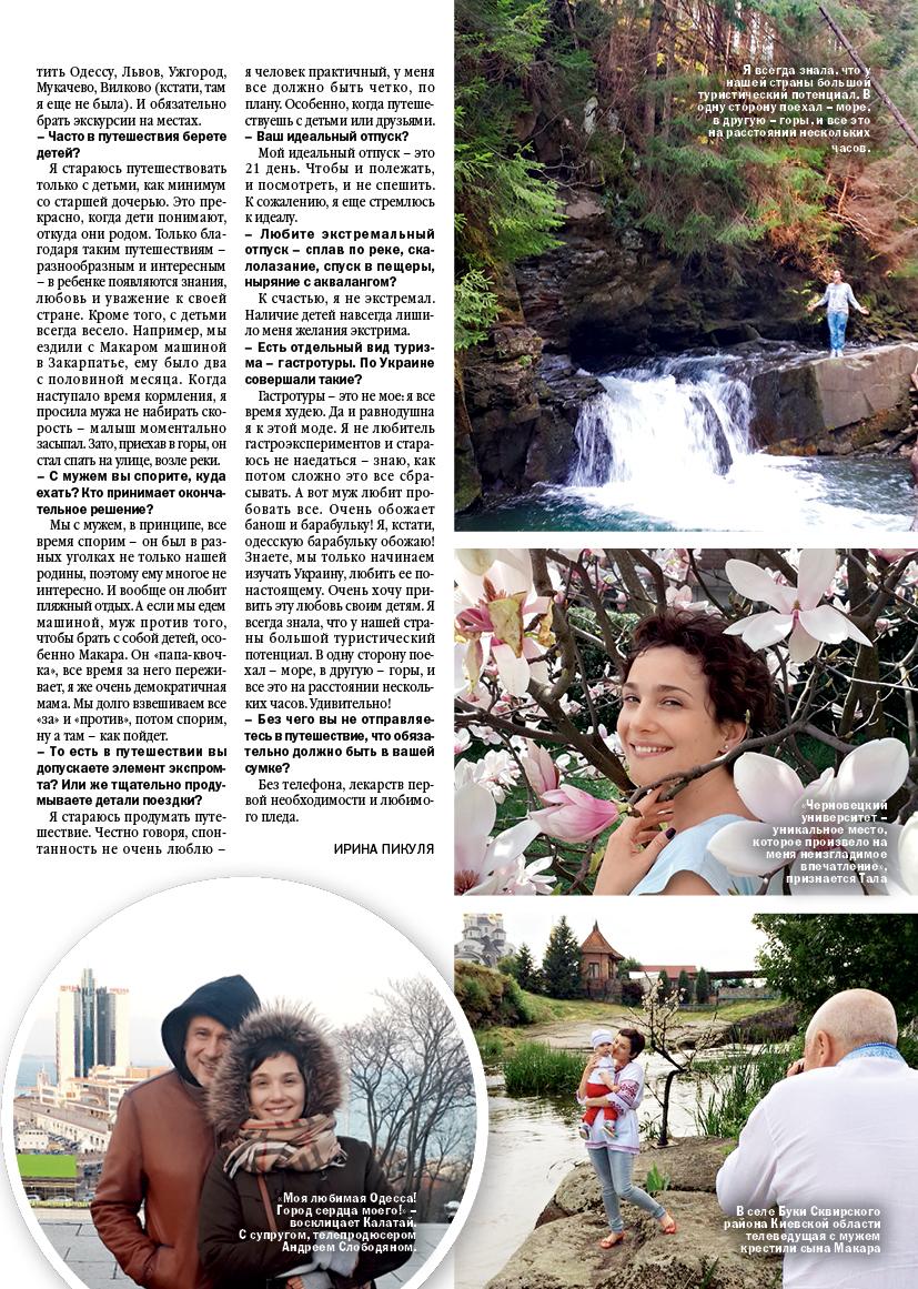 Тала Калатай об идеальном отпуске с мужем и детьми: эксклюзив Viva!