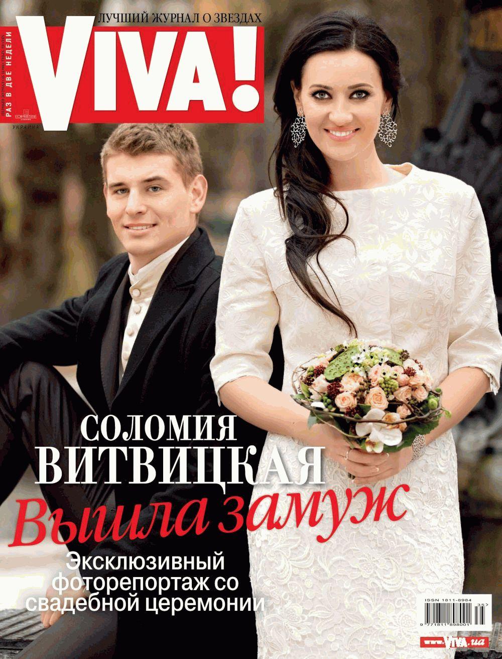 Соломия Витвицкая обложка