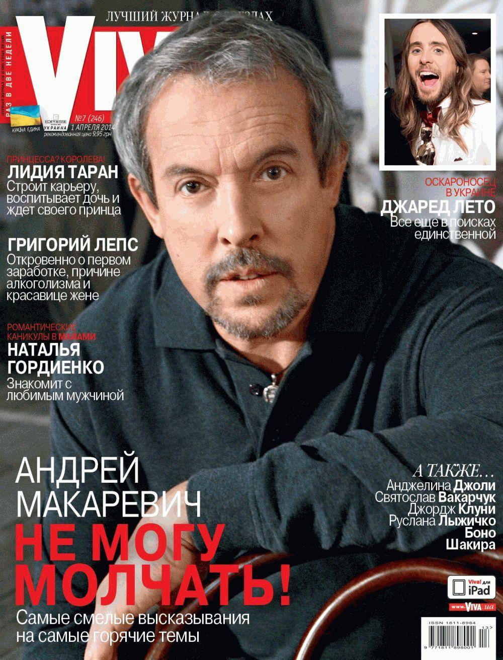 Андрей Макаревич обложка