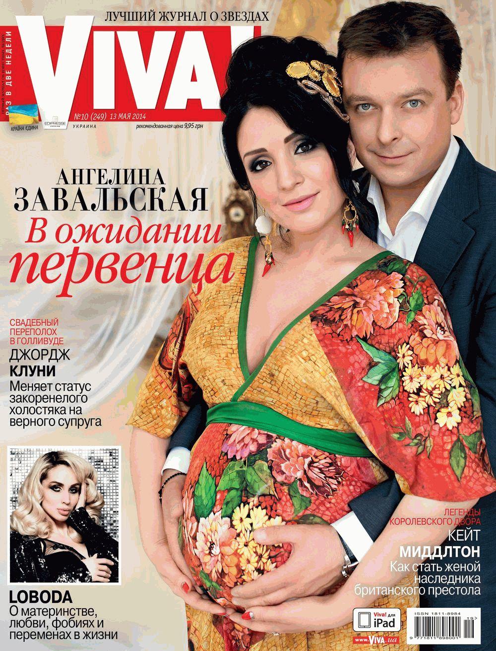 Ангелина Завальская обложка