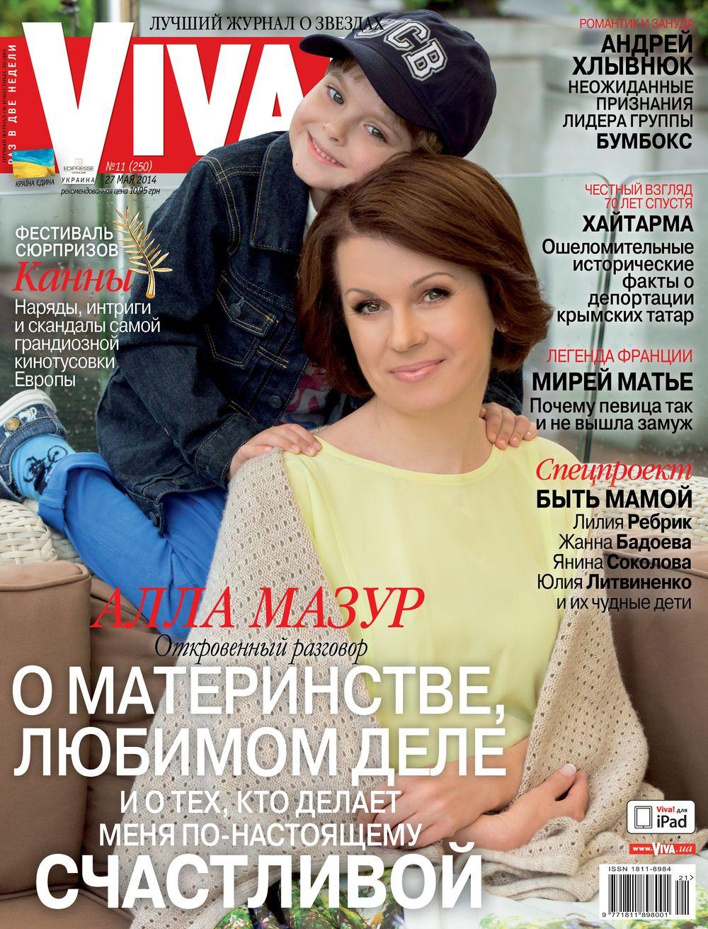 Алла Мазур журнал Viva