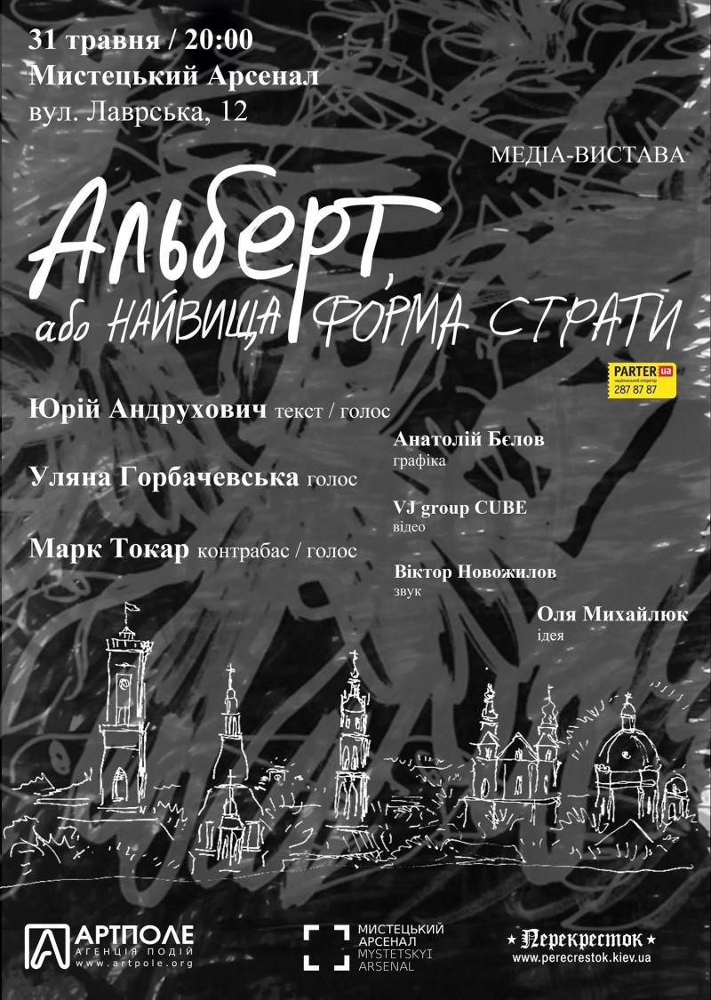 Юрий Андрухович спектакль