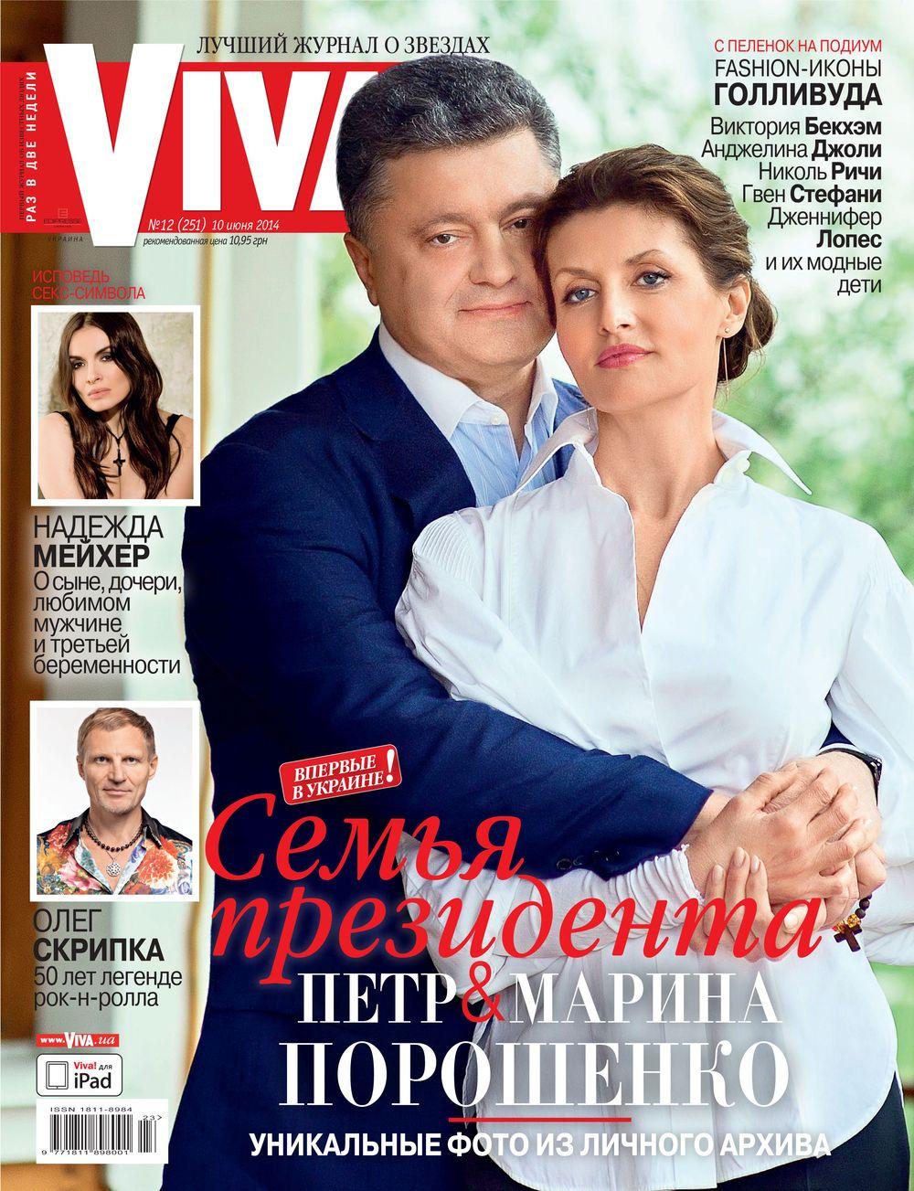 Петр Порошенко и его жена Марина