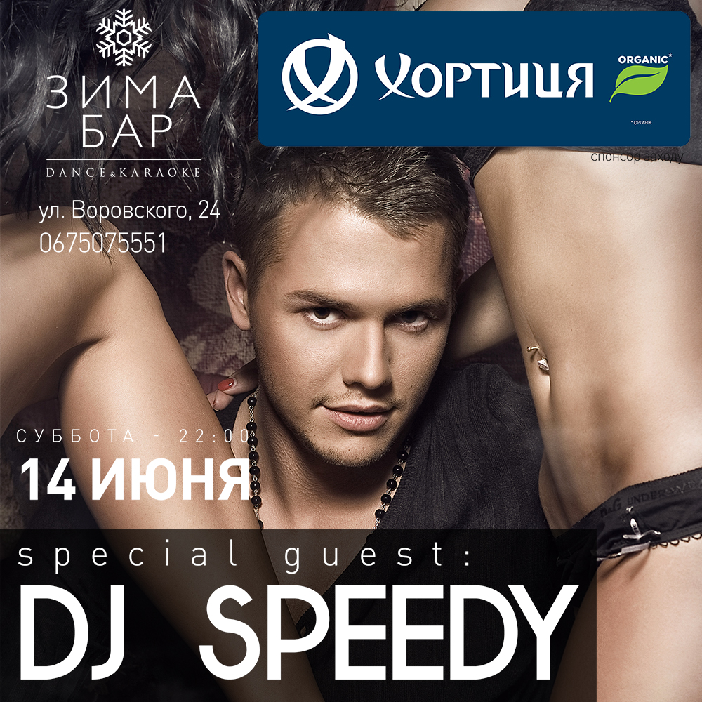 DJ Speedy