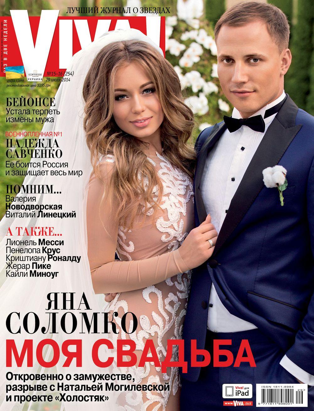 Яна Соломко и ее муж на обложке Viva!