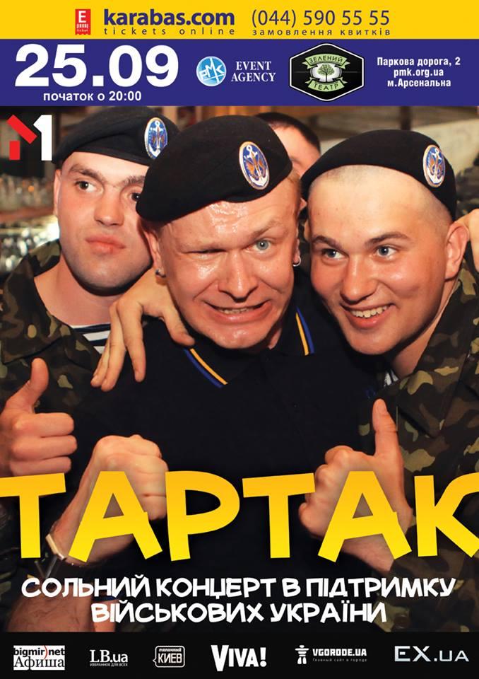 Тартак