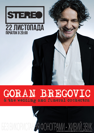 Горан Брегович