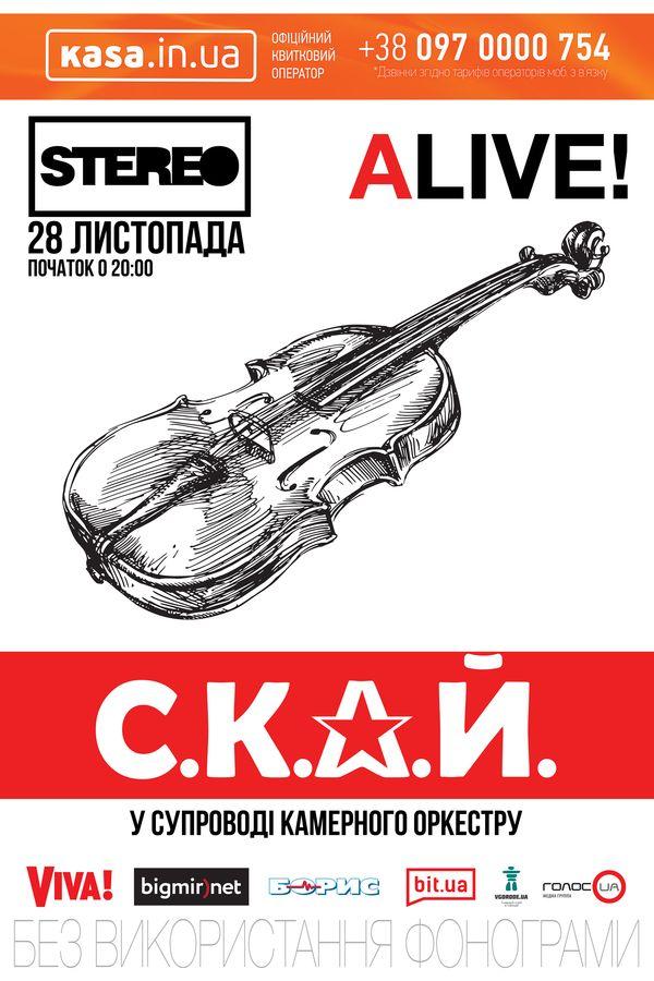 СКАЙ концерт