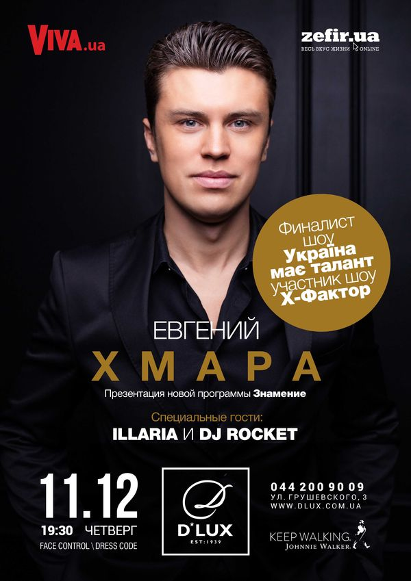 Евгений Хмара презентует в Киеве новую программу