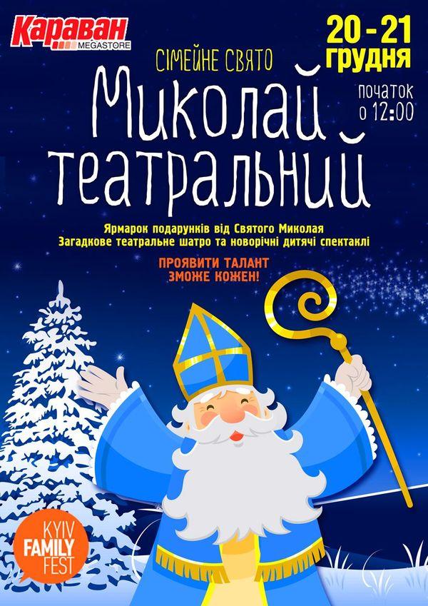 Николай Театральный в ТРЦ Караван 20 и 21 декабря