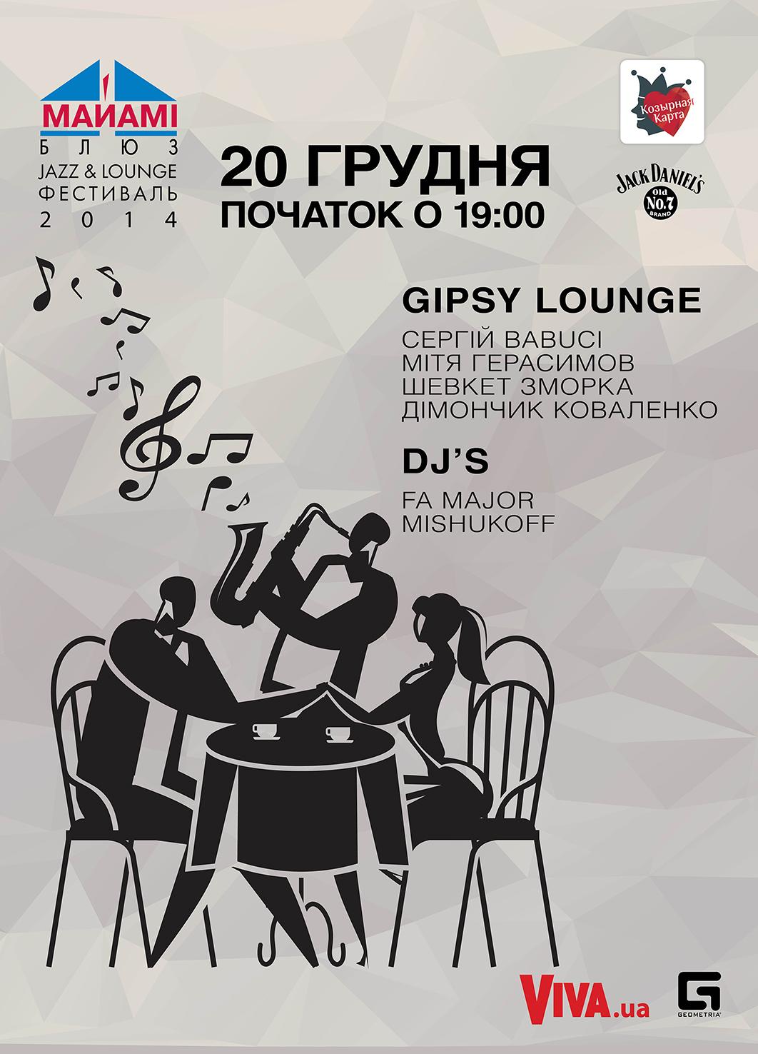 Вечер в стиле gipsy на фестивале Jazz & Lounge Festival 2014