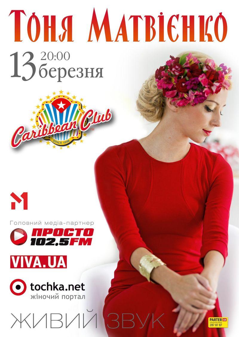 Тоня Матвиенко презентует в Киеве дебютный альбом