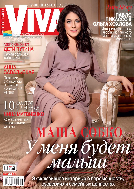 """Маша Собко беременна: """"У меня будет ребенок!"""""""