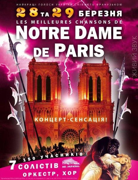 Концерт-мюзикл Нотр-Дам де Пари со звездами шоу Х-фактор и Голос країни
