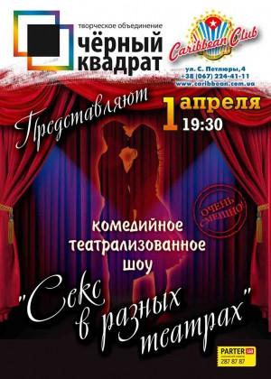"""1 апреля в Caribbean Club комедийное шоу """"Секс в разных театрах"""""""