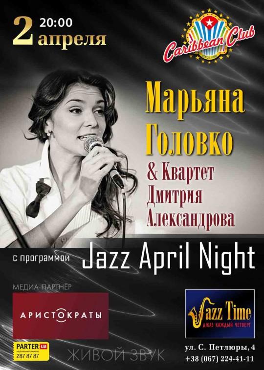 2 апреля в Caribbean Club Марьяна Головко