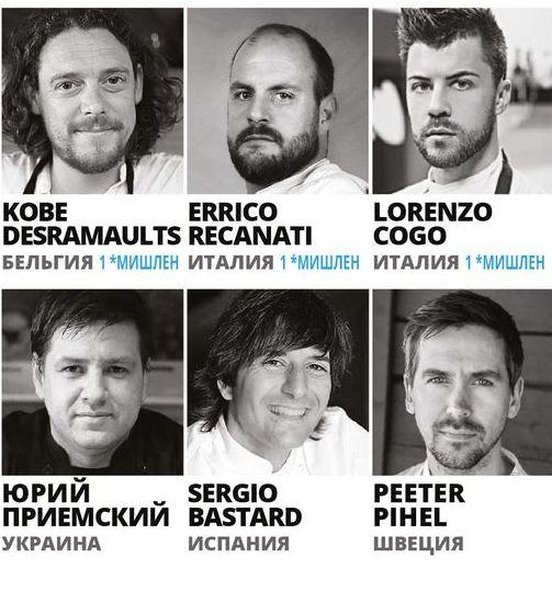 Первый международный   конгресс шеф-поваров Fontegro Ukraine 2015