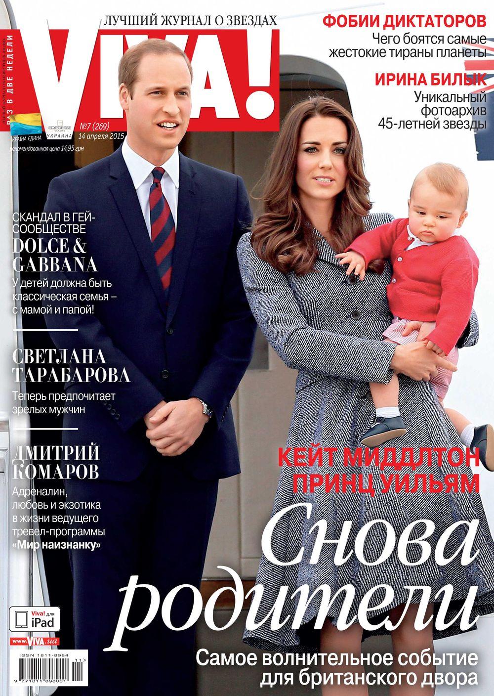 Кейт Миддлтон и Принц Уильям с сыном на обложке журнала Viva!