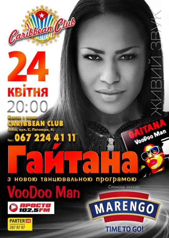 """24 апреля в Caribbean Club Гайтана с новой программой """"Voo Doo Man"""""""