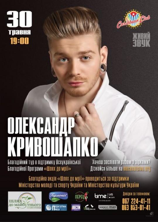 сольный концерт Александра Кривошапко