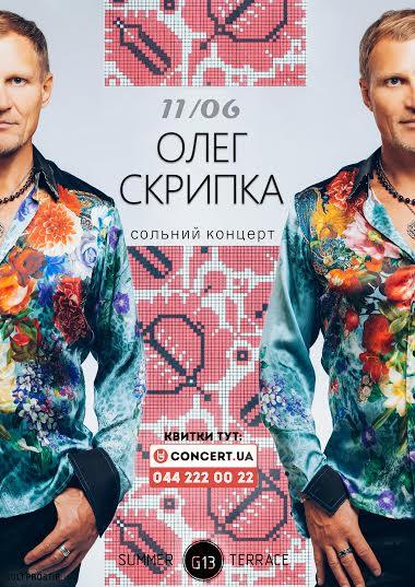 Олег Скрипка сыграет акустический концерт в Киеве
