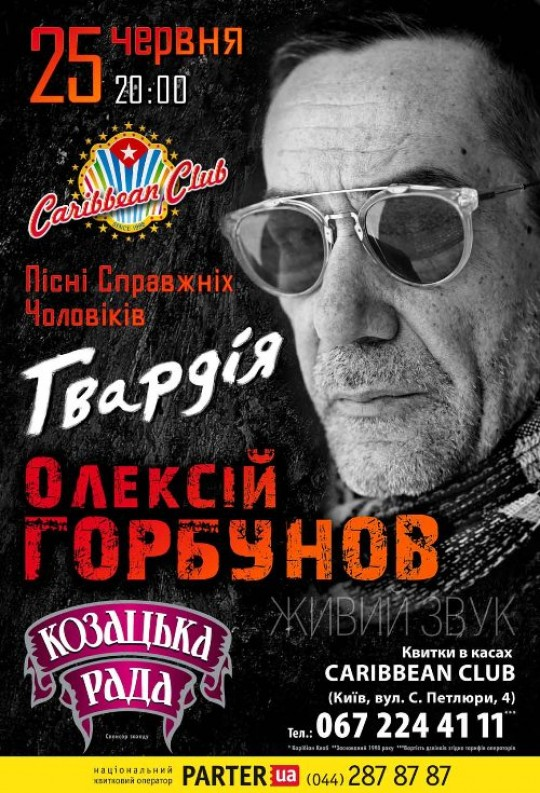 Олексій Горбунов - Гвардія